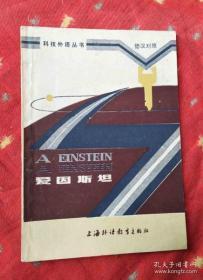 科技外语丛书:爱因斯坦【德汉对照】