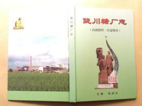 陇川糖厂志