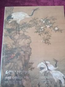 香港保利2019秋季拍卖会 中国书画专场(二)
