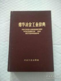 德华冶金工业辞典(精装本)