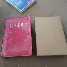 毛泽东选集,一卷本32开