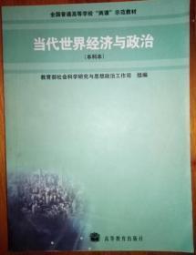 当代世界经济与政治(本科本)(加学习卡)