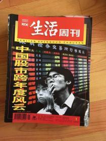 三联生活周刊 1997年 全年24 本全合售