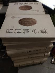 吕祖谦全集(全16册)