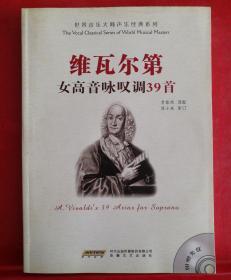 维瓦尔第女高音咏叹调39首(无光盘)