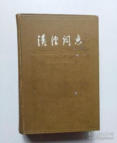 汉德词典(1959年10月初版1印)