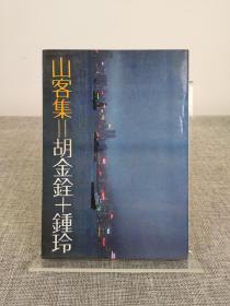 大导演 胡金铨签名本《山客集》签赠吴祖光,名家赠名家,珍品,1979年初版
