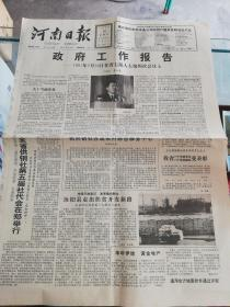 【报纸】河南日报 1991年3月15日【省政府工作报告---代省长 李长春】【全省供销社第五届社代会在郑举行】【汝阳县走出扶贫开发新路】【我国城市人口达3.3亿人】