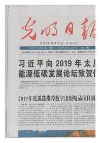 光明日报2019年10月23日