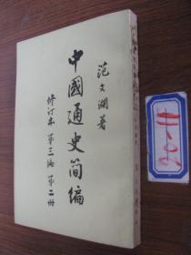 中国通史简编 修订本 第三编 第二册 20-11货号(20-11)