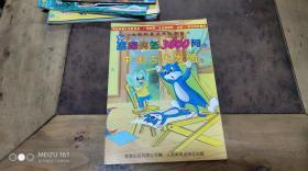 蓝猫淘气3000问 VOL.7