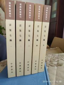 云笈七笺(全五5册):云笈七签-道教典籍选刊,中华书局