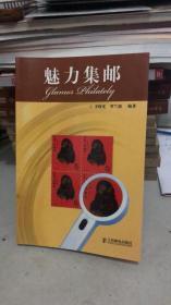 魅力集邮   李曙光、罗兰波 著 / 人民邮电出版社  9787115193032 一版一印 无笔记