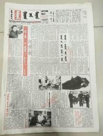 内蒙古生活周报2003年3月28日(4开四版)蒙文
