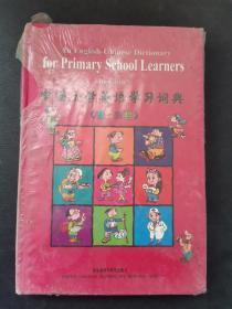 中国小学英语学习词典(英汉对照)