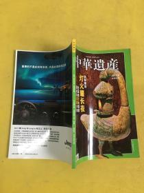 中华遗产 2011年第2期