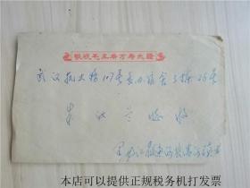 实寄封:敬祝毛主席万寿无疆  附中国人民邮政8分邮票 一张