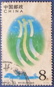 南水北调工程开工纪念8元--早期邮票甩卖--实拍--包真