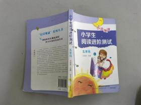 晨读晚诵·小学生阅读进阶测试(五年级)·