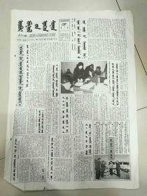 内蒙古日报2003年3月27日(4开四版)蒙文扩大开放加快发展;乌兰浩特市建立20万亩无污染食用蔬菜基地。