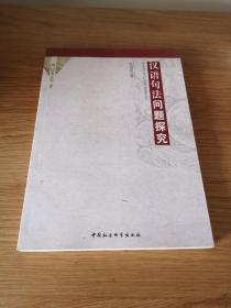 汉语句法问题探究