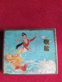 老烟标:铁制歌仙香烟烟盒,品相自定