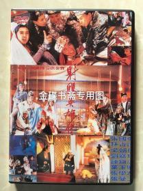 罕见台湾版港片 东成西就DVD 张国荣梁家辉林青霞梁朝伟张学友张曼玉刘嘉玲