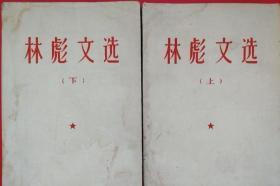 林彪文选(上)(下)