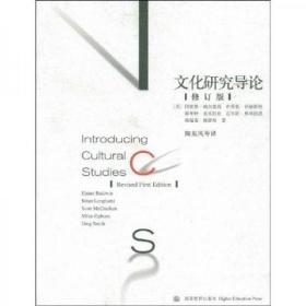 文化研究导论(修订版)