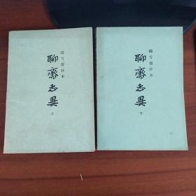 聊斋志巽上下(1979年一版一印)