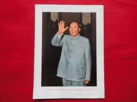 伟大的导师,伟大的领袖,伟大的统帅,伟大的舵手,毛主席万岁===年画宣传画===32开