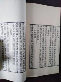 钱塘汪氏振绮堂刻本 周邦彦《片玉词》  中国书店八0年代用光绪旧版重刷。