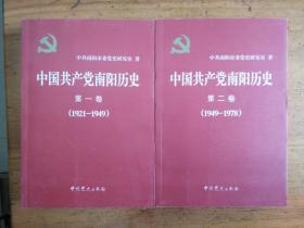 中国共产党南阳历史第一二卷