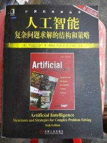 人工智能:复杂问题求解的结构和策略(原书第6版)