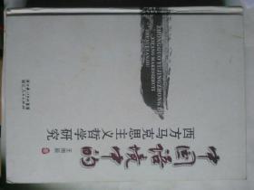 中国语境中的西方马克思主义哲学研究