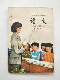 五年制小学课本 语文 第二册