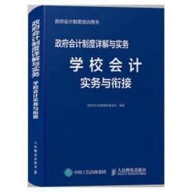 政府会计制度详解与实务 学校会计实务与衔接