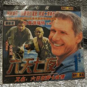 七天七夜 又名:六日狂奔七夜情 VCD电影 国语版