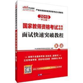 中公版·2017国家教师资格考试专用教材:面试快速突破教程英语