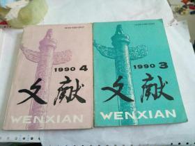 文献1990年第3、4期(两册合售)