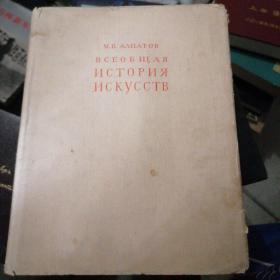 俄罗斯文 世界艺术