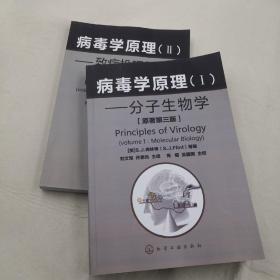 病毒学原理(I) 分子生物学