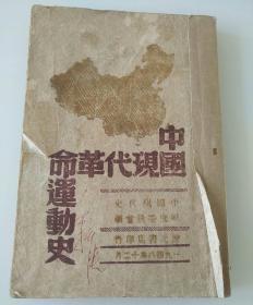 中国现代革命运动史