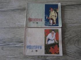 中国古代科学家 上下
