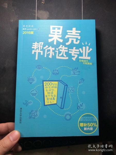 果壳帮你选专业(2016版)