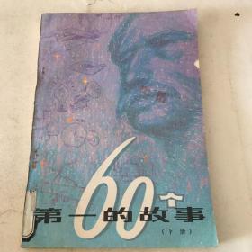 60个第一的故事    (下册)