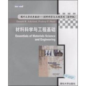 材料科学与工程基础