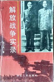 《解放战争实录——两种命运的决战》(上、下部)