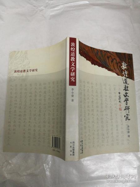 敦煌道教文学研究