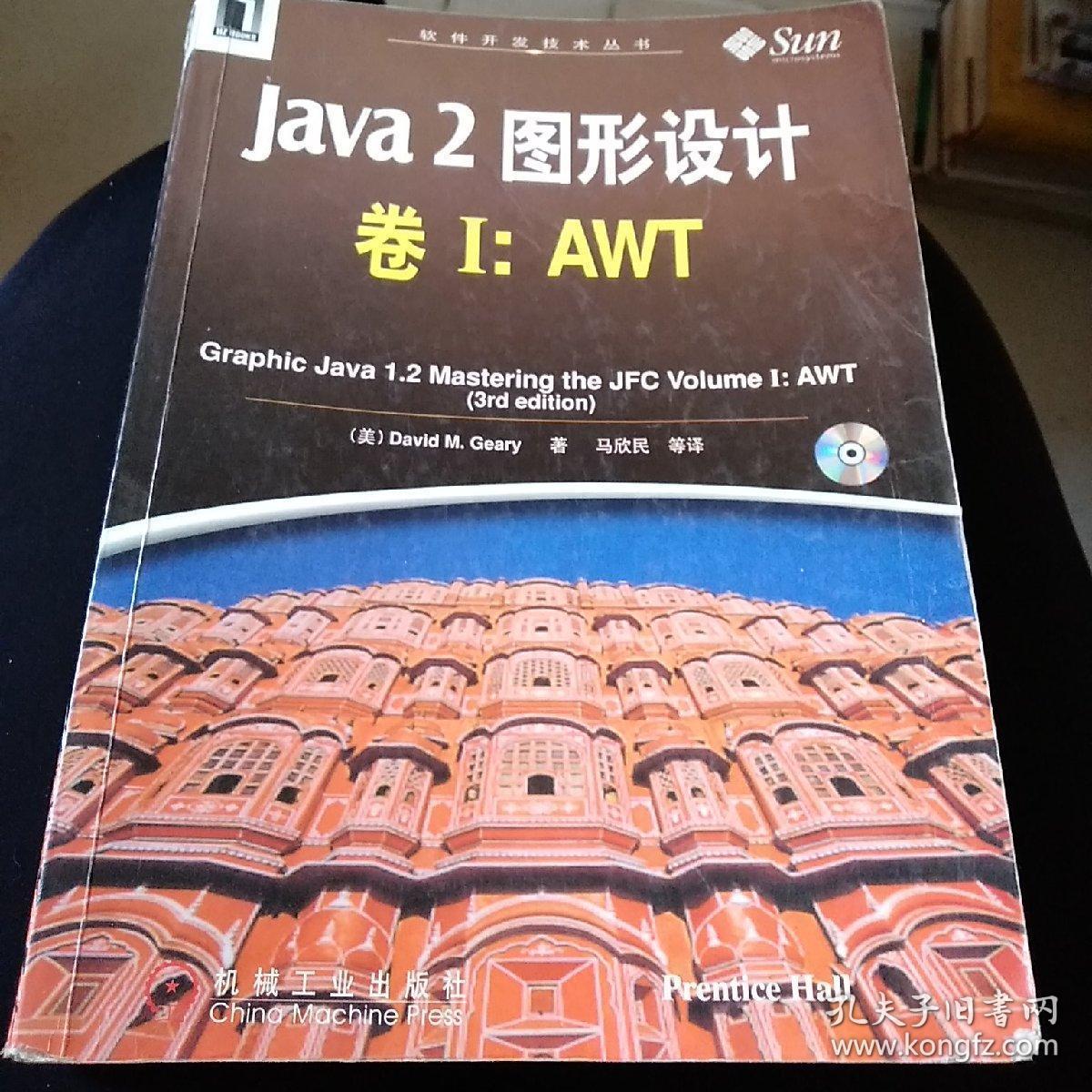 Java 2图形设计:卷Ⅰ AWT  无光盘